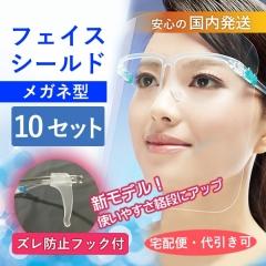 メガネ型フェイスシールド10セット