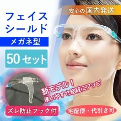 メガネ型フェイスシールド50セット