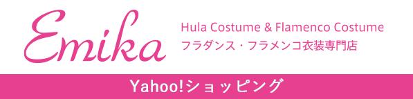 emika Yahoo!ショッピング店