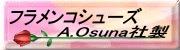 フラメンコ シューズ osuna