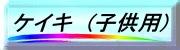 フラダンス衣装キッズ・子供M(110)サイズ