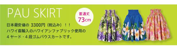 パウスカート73cm丈商品ページへ