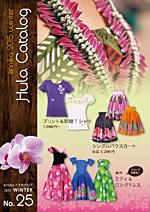 フラダンス衣装カタログ【25】