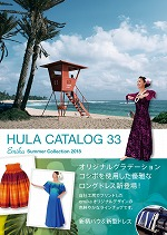 フラダンス衣装カタログ【33】