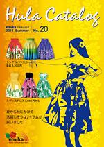フラダンス衣装カタログ【20】