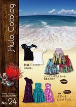 フラダンス衣装カタログ【24】