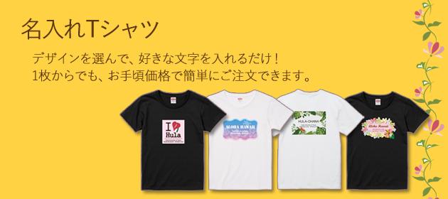 名入れTシャツ1