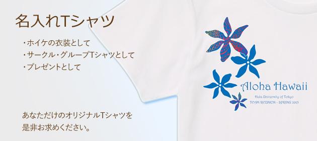 名入れTシャツ2