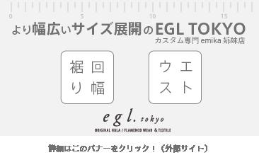 EGLへのリンク