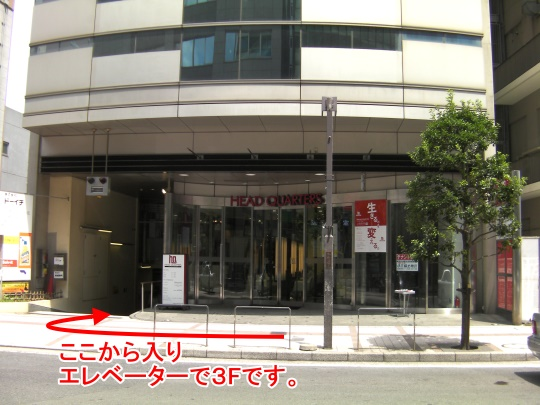 EGL TOKYO お店案内